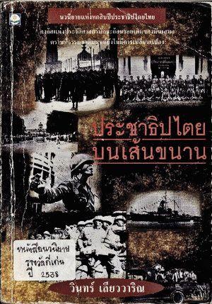 Chronik Thailands 1997 / B. E. 2540 undatiert