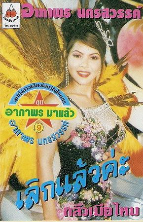 Chronik Thailands 1997 / B  E  2540 undatiert